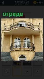 Архитектурное здание с балконами и красивыми ограждениями на них