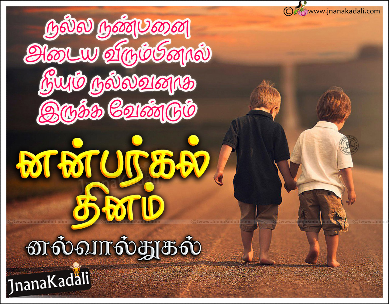Best Friendship Day Tamil Kavithai Images with cute ...