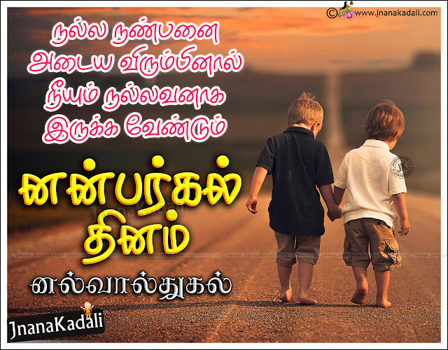 Tamil Super Kavithai on Friends, Beautiful Tamil Friendship day Quotes and thoughts, Tamil Happy Friendship Day Greetings and Wishes Images, Tamil Friendship Day Messages and Wallpapers. Nanban Tamil Greetings, Latest Tamil Friendship Day thoughts.