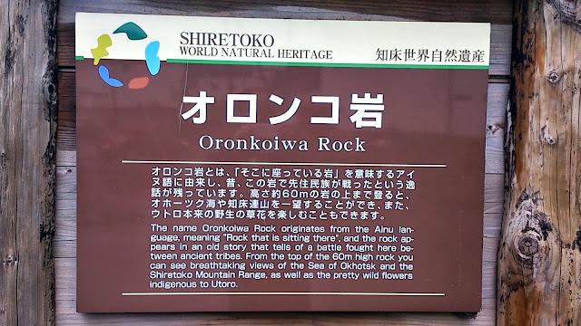 オロンコ岩の説明