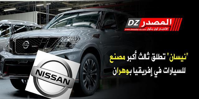 نيسان تطلق ثالث أكبر مصنع للسيارات في إفريقيا بوهران سيوفر 1800 منصب شغل مباشر