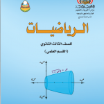 Download - تحميل كتب منهج صف ثالث ثانوي علمي اليمن Download books third class secondary Yemen pdf %25D8%25B1%25D9%258A%25D8%25A7%25D8%25B6%25D9%258A%25D8%25A7%25D8%25AA-150x150