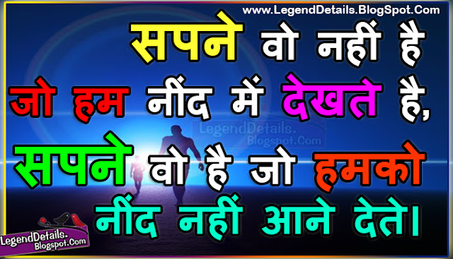 Best Hindi Motivational Quotes About Dreams, motivational quotes about dreams and goals in Hindi language, best motivational quotes in hindi about dreams and success, best Hindi motivational quotes for students with Images, Best motivational quotes of all time in Hindi font, best motivational quotes for Success in life, Dream big motivaional Quotes in Hindi, best Hindi motivational quotes about Hard work, best motivational quotes for working out in Hindi, best motivational quotes ever in Hindi with HD images for Facebook.