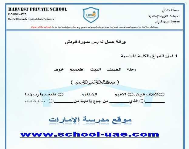 ورقة عمل سورة قريش مادة التربية الاسلامية للصف الثانى الفصل الثانى - موقع مدرسة الامارات