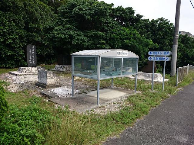 吉屋チルー歌碑と比謝橋碑文の写真