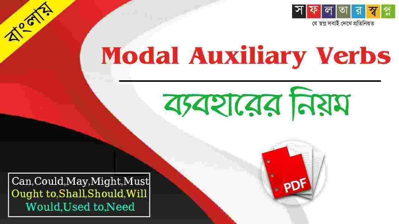 Modal Auxiliary Verbs Use Rules in Bengali PDF-English Grammar