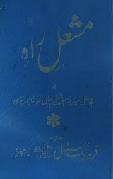Mashal-e-Raah Urdu Islamic PDF Book Free Download