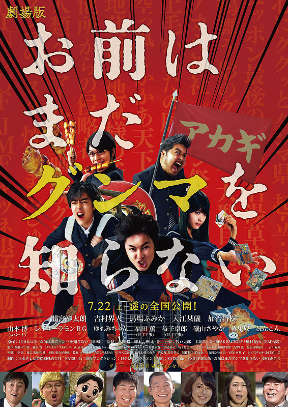Sinopsis You Still Don't Get Gunma (2017) - Film Jepang