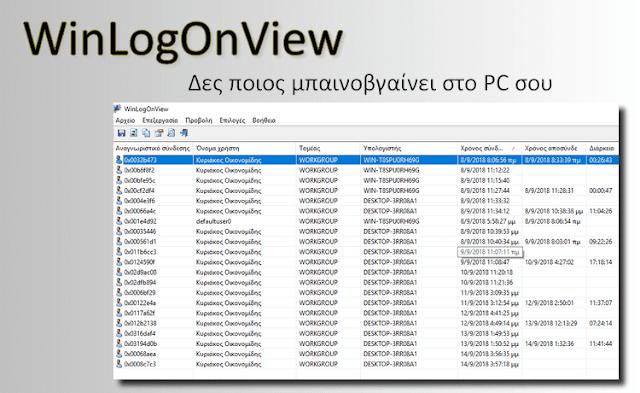 WinLogOnView 1.30 - Δωρεάν πρόγραμμα για να βλέπεις ποιος μπαινοβγαίνει στον υπολογιστή σου