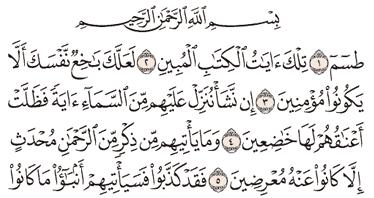 Tafsir Surat As-Syu'ara Ayat 1, 2, 3, 4, 5