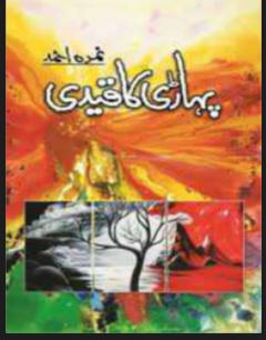 pahari ka qaidi complete novel download