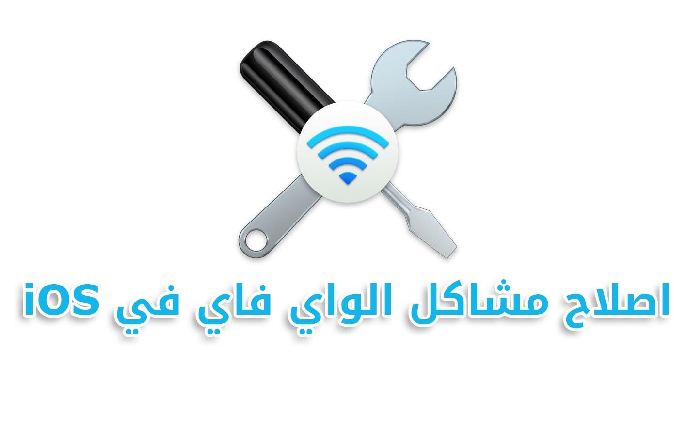 اصلاح مشاكل الواي فاي WiFi في الايفون والايباد