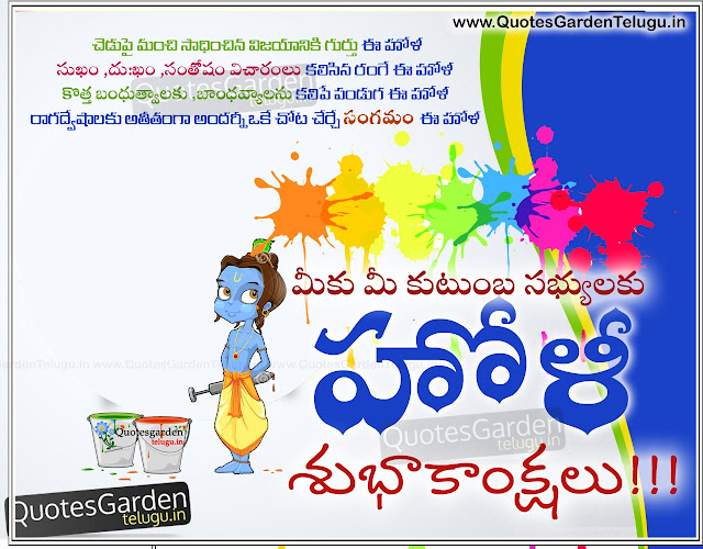 holi festival quotes in telugu, happy holi quotes in telugu, holi quotes in telugu, holi sms in telugu, holi sms messages in telugu, happy holi messages in telugu, holi greetings messages in telugu