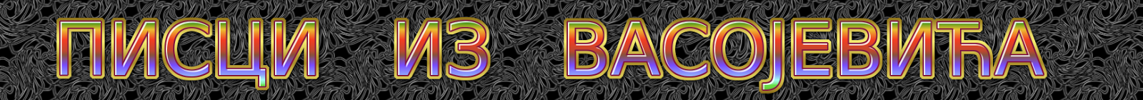 http://webbiblioteka.blogspot.com/2015/01/blog-post_18.html