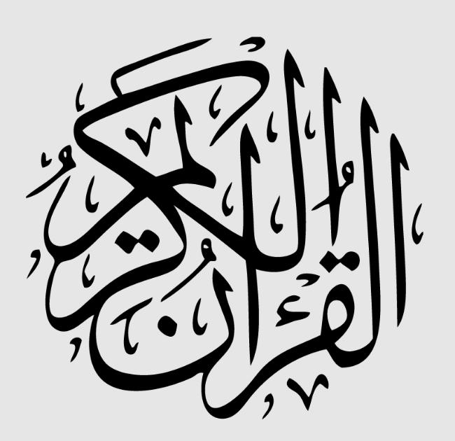 Kaligrafi Tulisan Al Quran Cikimmcom