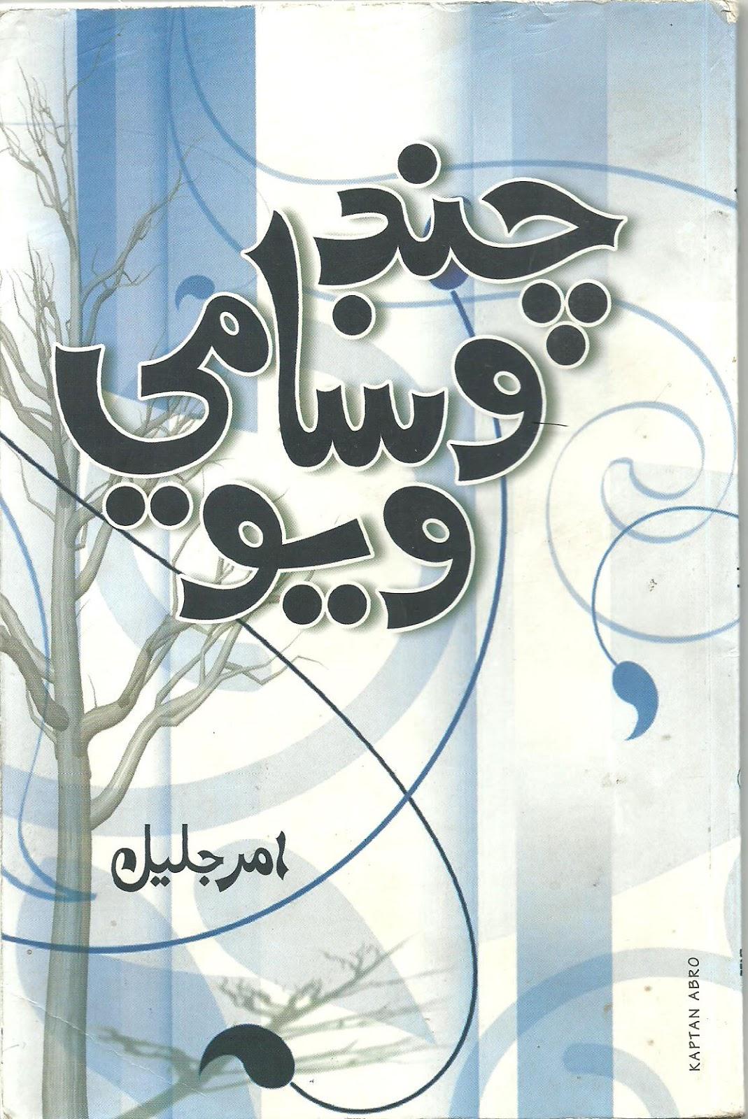 amar jaleel sindhi books