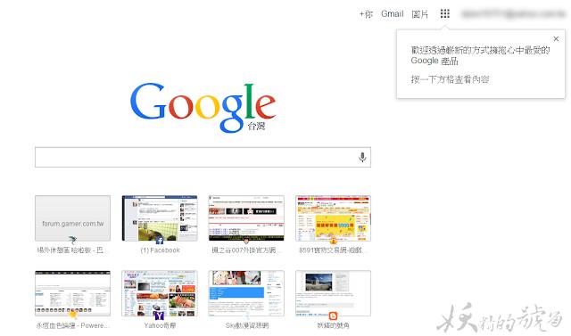 2 - Google Chrome更新啦,最新功能報你知!