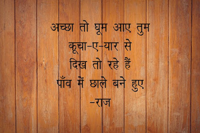Best Hindi Quotes, 2 Line Urdu Poetry , shayari