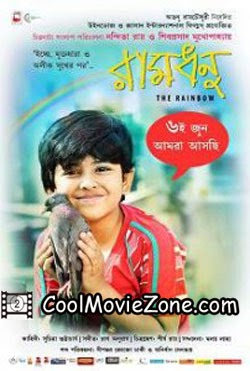 Ramdhanu (2014) Bengali Movie