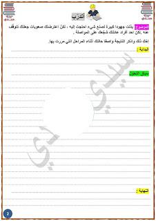 3 - زادي في الإنتاج الكتابي لمناظرة السيزيام