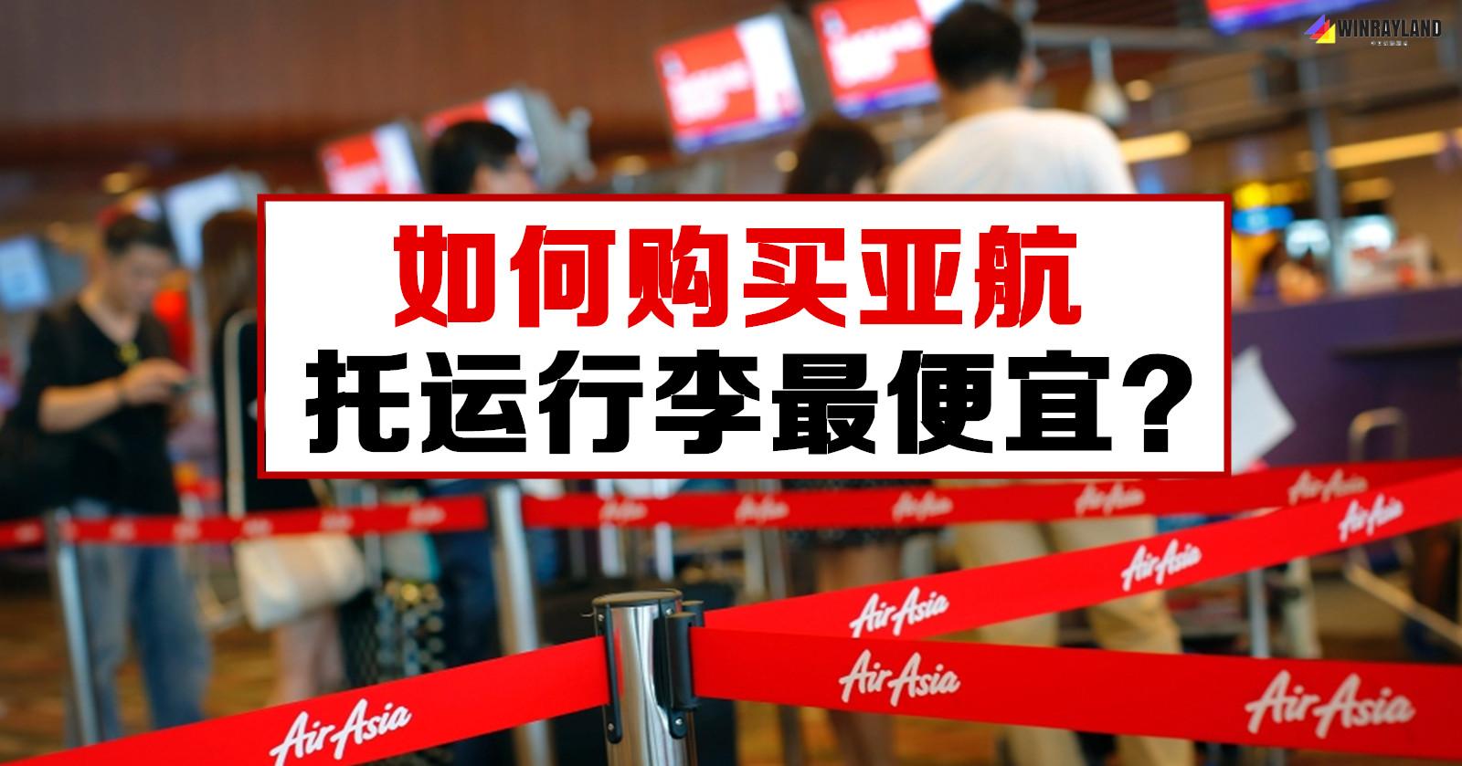【更新】如何购买亚航托运行李最便宜?
