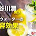 【長谷川潤美容法】レモンウォーターの美容ダイエット効果まとめ