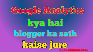 Google analytics blogger ka sath kaise jure