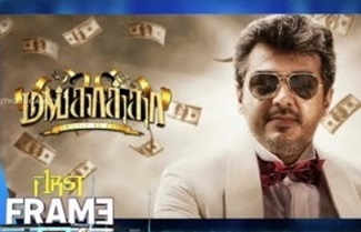 Ajith's Next will be Mankatha 2..? | First Frame | 04/03/2019