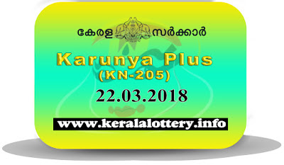 KeralaLottery.info Today Lottery : Karunya Plus KN-205, keralalotteries, kerala lottery, keralalotteryresult, kerala lottery result, kerala lottery result live, kerala lottery results, kerala lottery today, kerala lottery result today, kerala lottery results today, today kerala lottery result, keralalottery result 22.3.2018 karunya-plus lottery kn205, karunya plus lottery, karunya plus lottery today result, karunya plus lottery result yesterday, karunyaplus lottery kn205, karunya plus lottery 22.03.2018, kerala lottery result 22-3-2018, kerala lottery result today karunya plus, karunya plus lottery result, kerala lottery result karunya plus today, kerala lottery karunya plus today result, karunya plus kerala lottery result, karunya plus lottery kn 205 results 22-03-2018, karunyaplus lottery kn 205, live karunya plus lottery kn-205, karunya plus lottery 22 3 2018, kerala lottery today result karunya plus, karunya plus lottery kn-205, 22/03/2018, March, Thursday