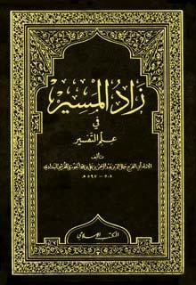 كتاب زاد المسير