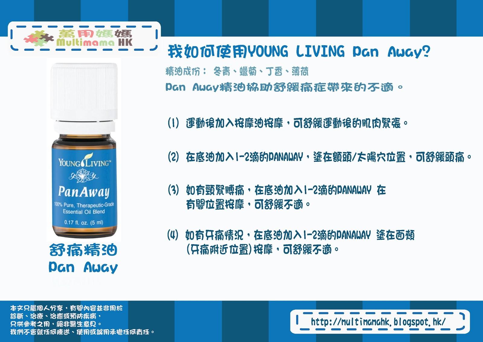 萬用媽媽 Mulitmama HK : Pan Away舒痛精油 – 請痛症及早離開