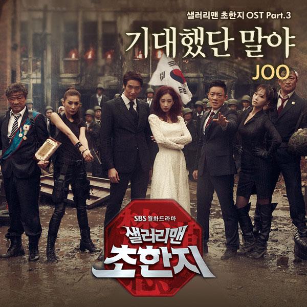 SELDRAMA VEL: Link Sinopsis Drama Korea History Of Salaryman