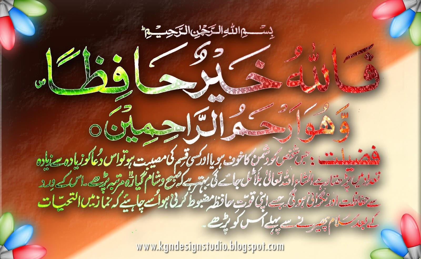 Kgn design studio urdu hadees wallpaper - Wallpaper urdu poetry islamic ...