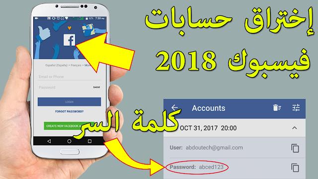 اختراق حسابات الفايسبوك و كشف كلمة المرور بهاتفك فقط !! سارع قبل إغلاق الثغرة 2018 !