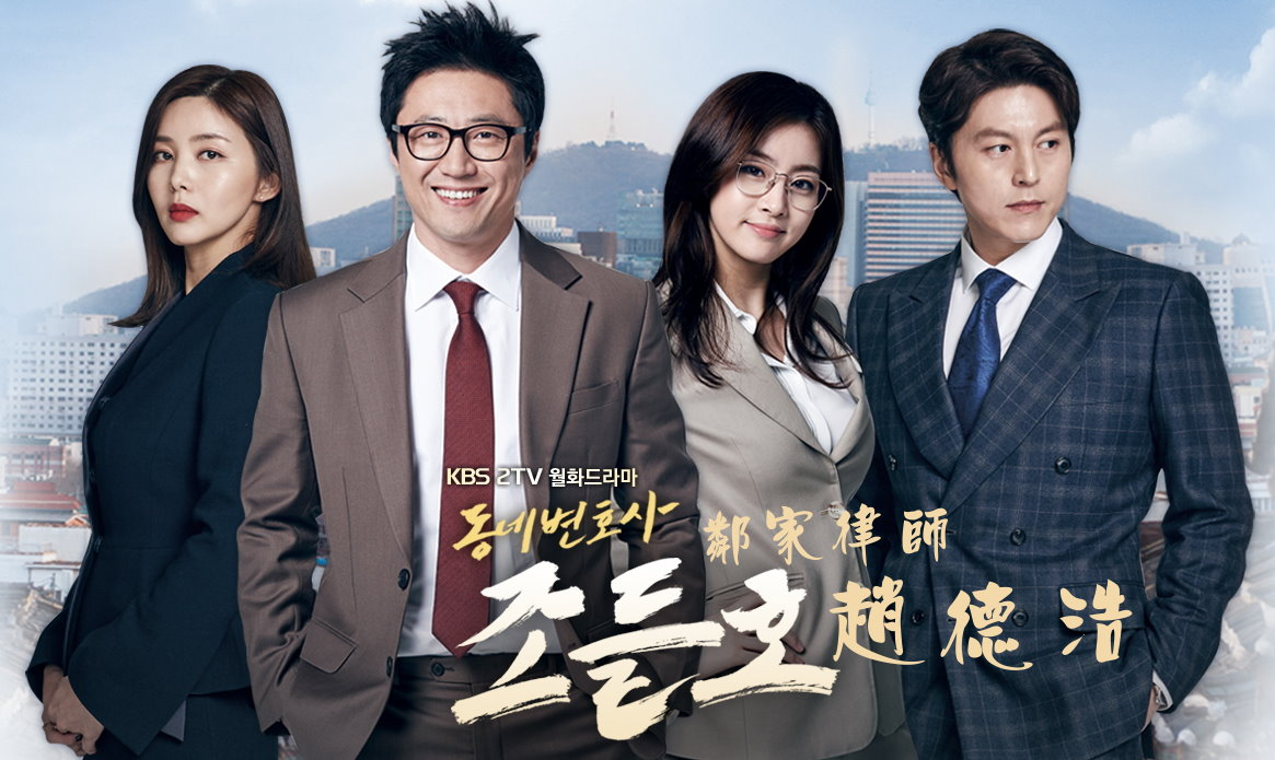 《鄰家律師趙德浩》社區辯護律師~朴新陽、姜素拉