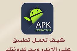 كيف تعمل تطبيق على الاندرويد خاص بمدونتك بصيغة APK