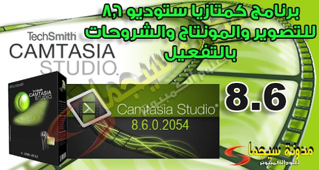 عملاق عمل الشروحات : Camtasia Studio 8.6.0 ♥ 248MB
