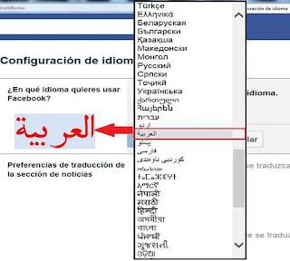 cambiar tu nombre en Facebook al arabe