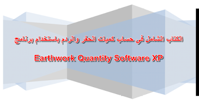 Earthwork Quantity Software XP