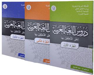 Download Kumpulan Materi Bahasa arab Kurikulum 2013 Terbaru