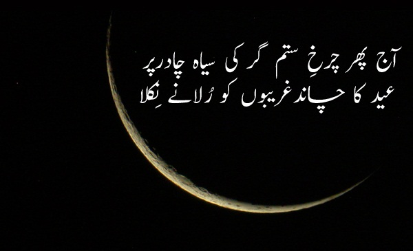 Urdu Poetry Eid