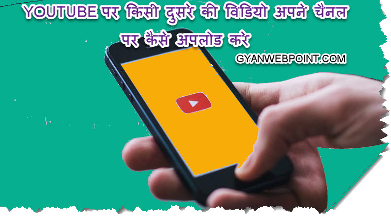YouTube-Par-Kisi-Dusre-Ki-Video-Kaise-Upload-Kare