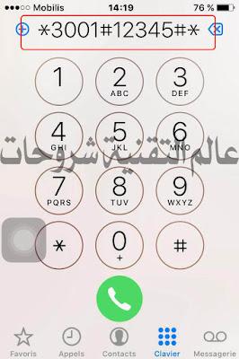 رمز-سري-لتسريع-النت-في-الايفون-Secret-code-to-speed-up-the-net-in-iPhone-1