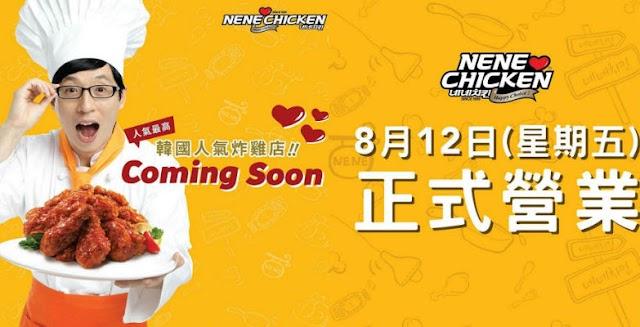 【食好西】劉在錫代言 韓國人氣炸雞店 NeNe Chicken 將開業