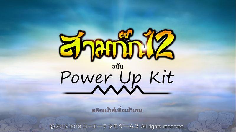 เกมสามก๊ก12 มีภาษาไทย