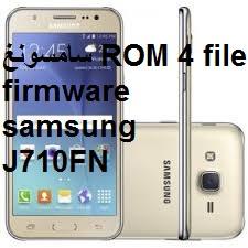 طريقة ،تركيب، روم ،أربع ،ملفات ،لهاتف، سامسونغ ،ROM، 4، file، firmware، samsung، J7