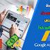 زيادة ارباح جوجل ادسنس بشكل كبير جدا.