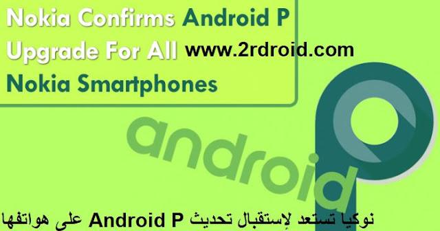 نوكيا تستعد لإستقبال تحديث Android P على هواتفها