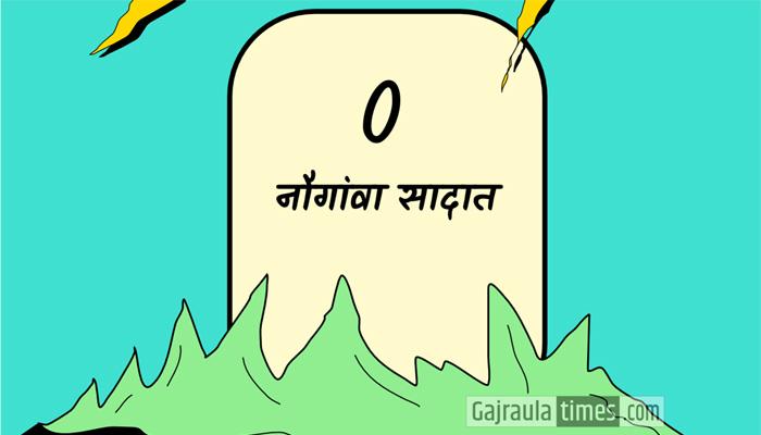 naugawan-tehsil-javed-abdi