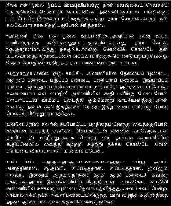 Tamil Kamakathaikal 2014 Latest , New Tamil Kamakathaikal